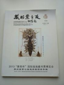 藏书票之友 2013年第3期.总第27期