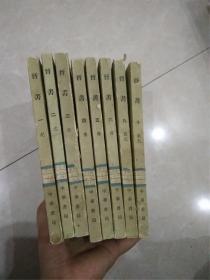 晋书(全十册,缺七,八册)八本合拍