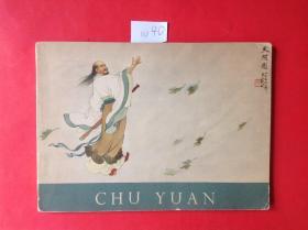 1957 屈原 (英文)外文连环画