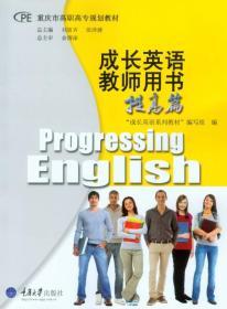 正版二手书成长英语教师用书提高篇9787562490470af