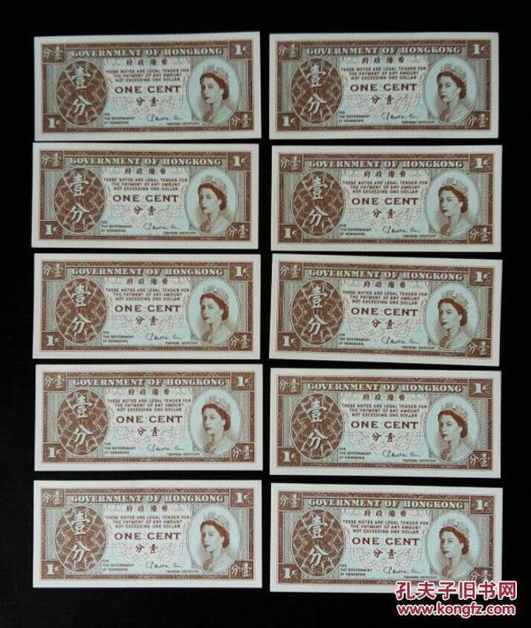 香港1分紙幣一分港幣'珍稀;英國女王頭像'單面紙幣,共10張合售,全新保真