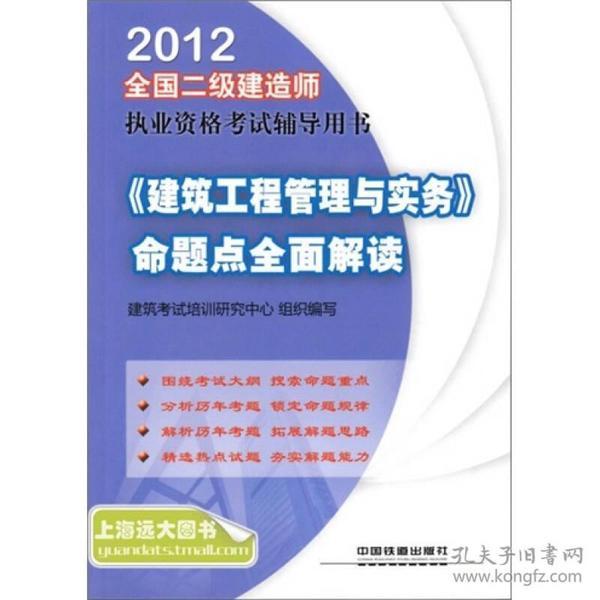 2012全国二级建造师执业资格考试辅导用书:《建筑工程管理与实务》命题点全面解读