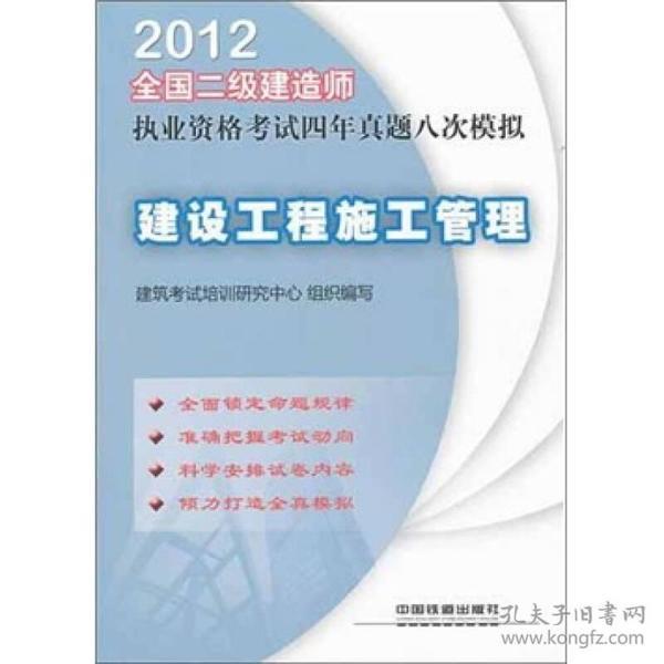 2012全国二级建造师执业资格考试四年真题八次模拟:建设工程施工管理(2012)(二级)