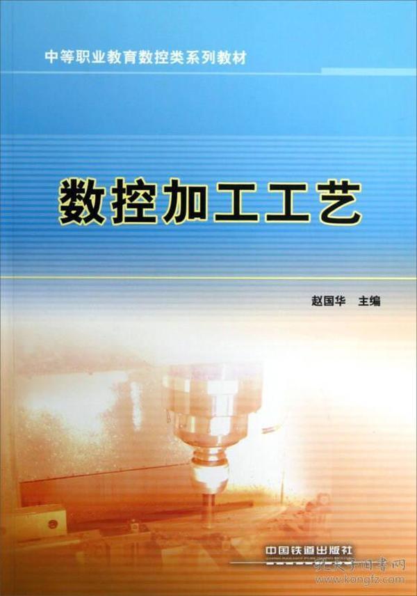 中等职业教育数控类系列教材:数控加工工艺