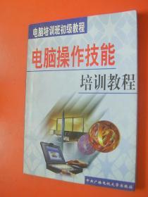 电脑操作技能培训教程