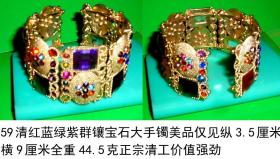 清王公贵妇红蓝绿紫群镶宝石大手镯美品仅见
