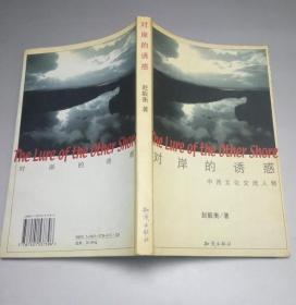 正版  对岸的诱惑:中西文化交流人物  赵毅衡  著(1版1印)