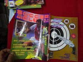 SOCCER CLUB FOOTBALL MAGAZINE VOL.16