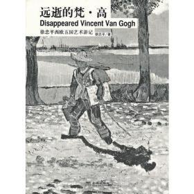 远逝的梵·高  徐忠平西欧五国艺术游记  9787515500010金城出版社