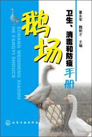 鹅场卫生、消毒和防疫手册