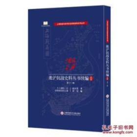 淞沪抗战史料丛书续编Ⅰ( 全12辑 原箱装)32开精装
