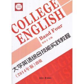 大学英语综合技能实践教程(2014年版)四级 程家才 东华大学出版社 9787566904621