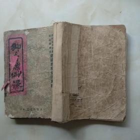 御香缥缈寻(民国36年沪一版)