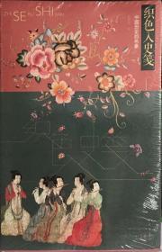 织色入史笺 中国历史的色象