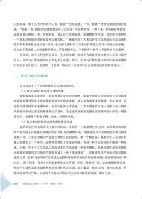 新媒体艺术设计——数字视觉互联 刘立伟 袁德尊 许甲子 9787122271341 化学工业出版社
