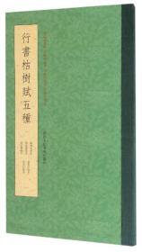 行书枯树赋五种