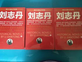 刘志丹 三册合售