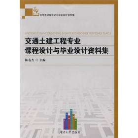 交通土建工程专业课程设计与毕业设计资料集