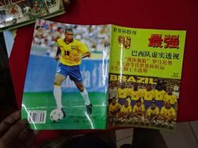98世界杯特刊-最强巴西队虚实透视
