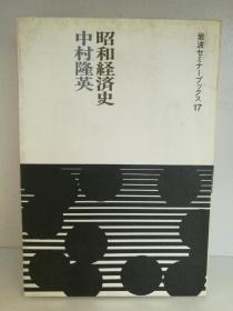 中村 隆英:昭和经济史 (岩波1986年版)(日本史)日文原版书