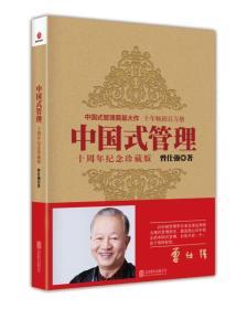 全新正版  中国式管理
