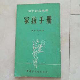《家务手册》1979年出版,竖版印。