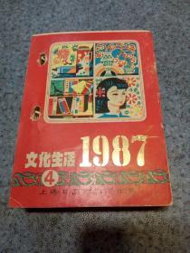 1987年上海日历印刷厂出品的《文化生活》台历