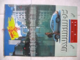 1995年摄影挂历:大都市