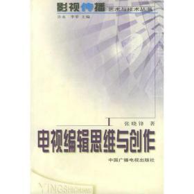 电视编辑思维与创作(影视传播艺术与技术丛书)