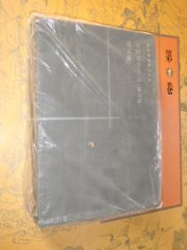 新中国美学六十年 全国美学大会第七届论文集 套装2卷