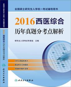 2016西医综合历年真题分考点解析