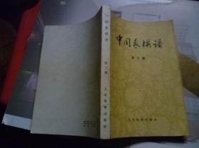 中国象棋第三集