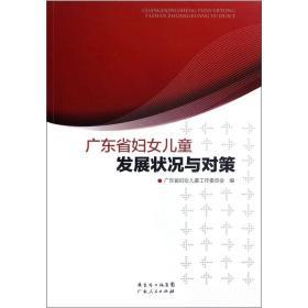 广东省妇女儿童发展状况与对策