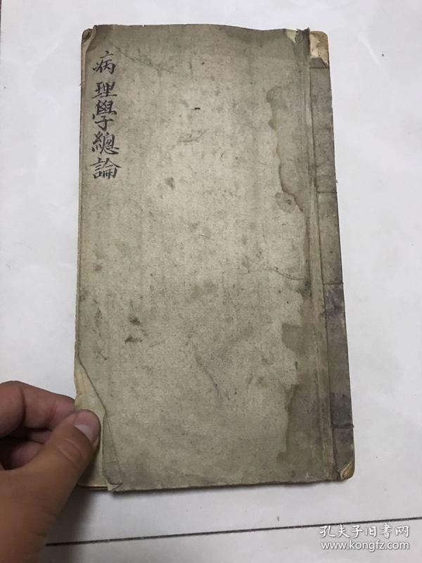 民国 北京医学讲习会 赵任斋 病理学总论 线装排印本