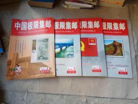 中国极限集邮2011年1-4全年4本全