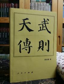 武则天传 (2001年一版一印)