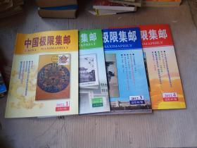 中国极限集邮2012年1-4全年4本全