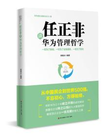 华为核心竞争力系列·任正非谈华为管理哲学:一切为了前线、一切为了业务服务、一切为了胜利