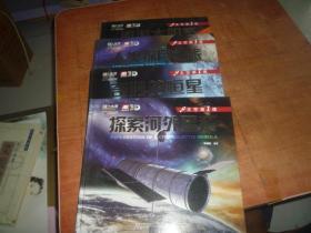 红蓝视差系列太空第1课:遨游太阳系、人类探月之旅、奇妙的恒星、探索河外星系 4本合售