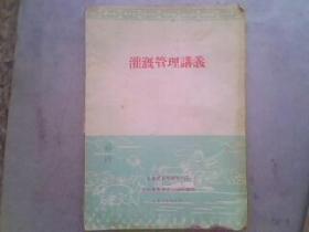 56年印 灌溉管理讲义  16开72页