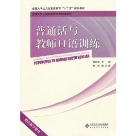 普通话与教师口语训练 刘启珍 9787303134007 北京师范大学出版社