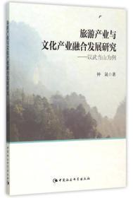旅游产业与文化产业融合发展研究