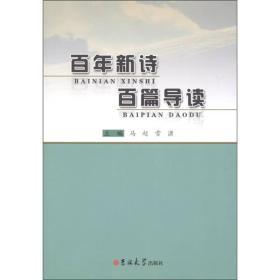 【二手包邮】百年新诗百篇导读 马超 雪潇 吉林大学出版社