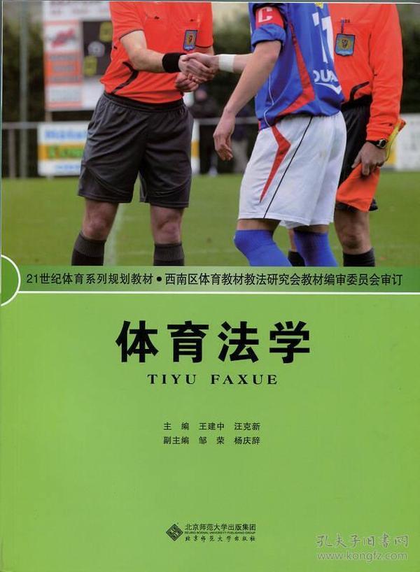 体育法学 王建中 北京师范大学出版社 9787303192236