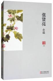 zjwy------名家小说典藏-张贤亮小说
