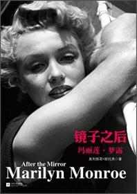 (精)镜子之后:玛丽莲·梦露奥利维耶·斯托弗江苏文艺
