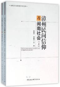 正版新书】漳州民间信仰与闽南社会