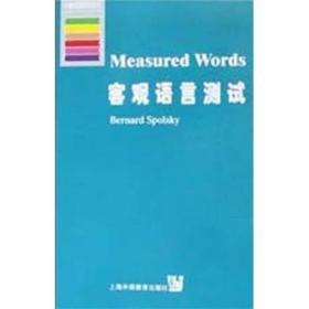 客观语言测试