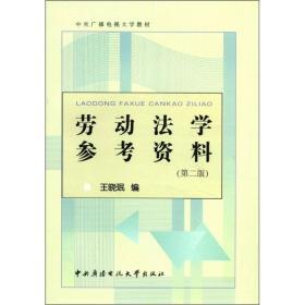 劳动法学参考资料(第2版)