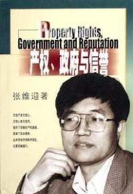 产权、政府与信誉